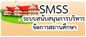 SMSS2